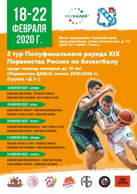 18-22 февраля 2020 г. состоится 2 тур Полуфинального раунда XIX Первенства ДЮБЛ