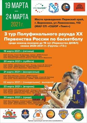 19-24 марта 2021 г. состоится 3 тур Полуфинального раунда XX Первенства ДЮБЛ