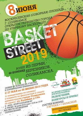 8 июня пройдут соревнования по уличному баскетболу «BASKET-STREET - 2019»
