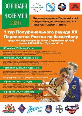 30 января - 04 февраля 2021 г. состоится 1 тур Полуфинального раунда XX Первенства ДЮБЛ